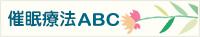 催眠療法ABC